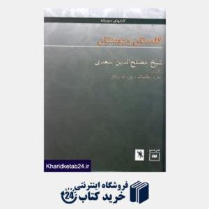 کتاب گلستان و بوستان