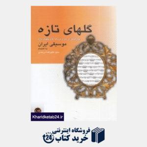 کتاب گلهای تازه موسیقی ایرانی(پژوهشی در سری برنامه های گلهای تازه)