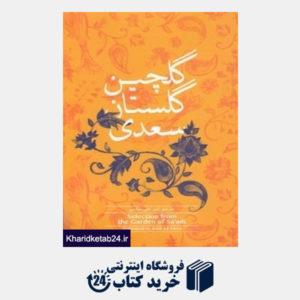 کتاب گلچین گلستان سعدی