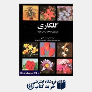 کتاب گلکاری (پرورش گیاهان زینتی ایران)