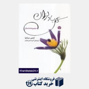 کتاب گل بادلرزان