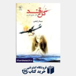 کتاب گل قند گل خلیج فارس