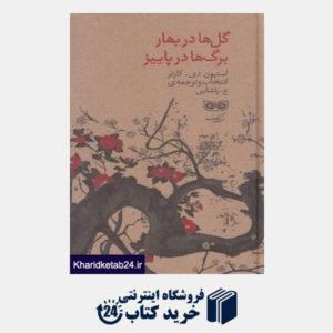 کتاب گل ها در بهار برگ ها در پاییز (شعر سنتی ژاپنی)