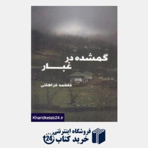 کتاب گمشده در غبار