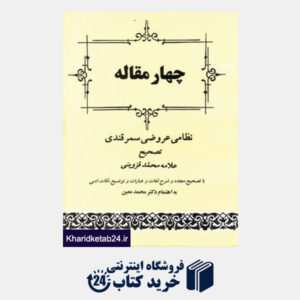 کتاب گنجینه ادب فارسی21 (چهار مقاله (معین))