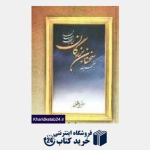 کتاب گنجینه سخنان بزرگان ایران و جهان