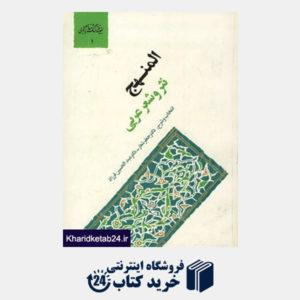کتاب گنجینه فرهنگ و مفاهیم ادبی 1 (المنهج،نثر و شعر عربی)