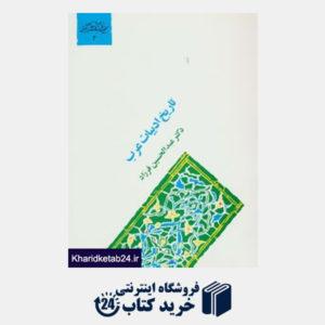 کتاب گنجینه فرهنگ و مفاهیم ادبی 3 (تاریخ ادبیات عرب)