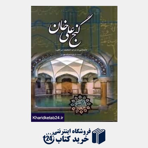 کتاب گنج علی خان