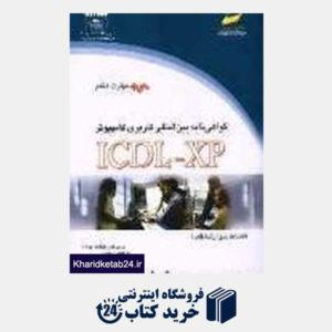 کتاب گواهینامه بین المللی کاربری کامپیوتر ICDL - XP (مهارت هفتم)