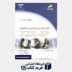 کتاب گواهینامه بین المللی کاربری کامپیوتر ICDL XP مهارت پنجم