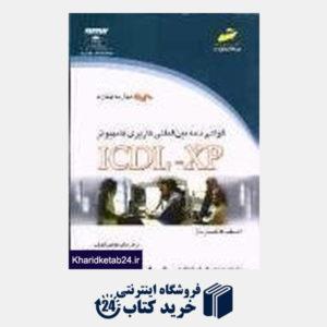 کتاب گواهینامه بین المللی کاربری کامپیوتر ICDL XP مهارت چهارم