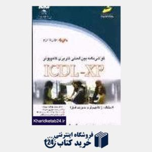 کتاب گواهینامه بین المللی کاربری کامپیوتر ICDL XP (مهارت 2)