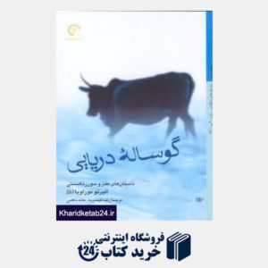کتاب گوساله دریایی (داستان های طنز و سورئالیستی آلبرتو موراویا 5)