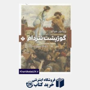 کتاب گوژپشت نتردام (رمان های ماندگار جهان)