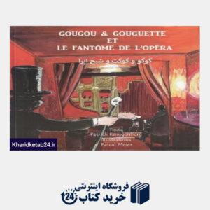 کتاب گوگو و گوگت و شبح اپرا (2 زبانه)