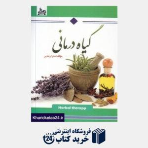 کتاب گیاه درمانی (ساحل گیسوم)