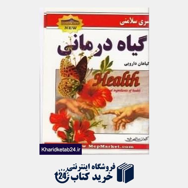 کتاب گیاه درمانی