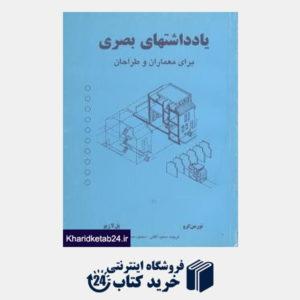 کتاب یادداشتهای بصری برای معماران و طراحان