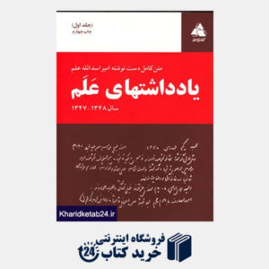 کتاب یادداشتهای علم (7جلدی)