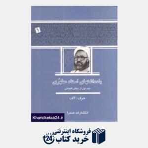 کتاب یادداشت های استاد مطهری 1