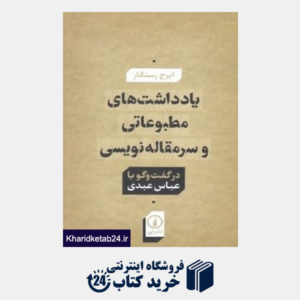 کتاب یادداشت های مطبوعاتی و سرمقاله نویسی