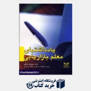 کتاب یادداشت های معلم بازاریابی