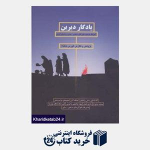کتاب یادگار دیرین (آیین ها،مراسم و باورهای مذهبی-سنتی زرتشتیان ایران)
