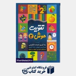 کتاب یادگیری اعداد انگلیسی (تقویت هوش 2)