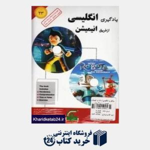 کتاب یادگیری انگلیسی از طریق انیمیشن 23 (BOOK and 2DVD)