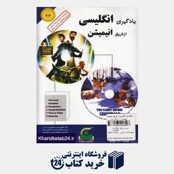 کتاب یادگیری انگلیسی از طریق انیمیشن 24 (Book and 2DVD)
