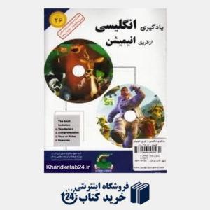 کتاب یادگیری انگلیسی از طریق انیمیشن 26 (Book and 2DVD)