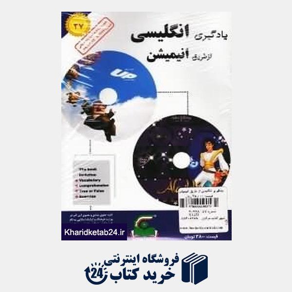 کتاب یادگیری انگلیسی از طریق انیمیشن 27 (Book  2DVD)
