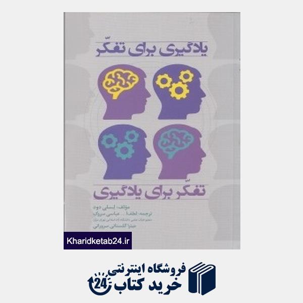 کتاب یادگیری برای تفکر تفکر برای یادگیری