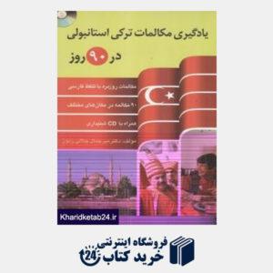 کتاب یادگیری مکالمات ترکی استانبولی در 90 روز (با CD)