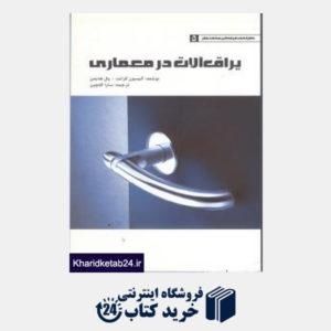 کتاب یراق آلات در معماری 5