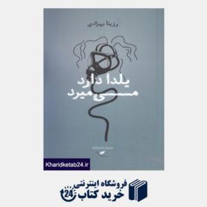کتاب یلدا دارد می میرد
