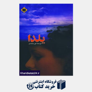کتاب یلدا