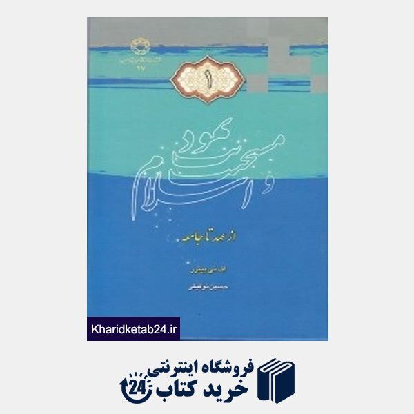 کتاب یهودیت مسیحیت و اسلام 1 (از عهد تا جامعه) (3 جلدی)