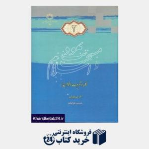 کتاب یهودیت مسیحیت و اسلام 2 (کلمه و شریعت و قوم خدا) (3 جلدی)