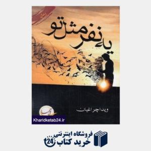 کتاب یه نفر مثل تو