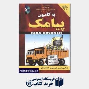 کتاب یه کامیون پیامک (با CD)