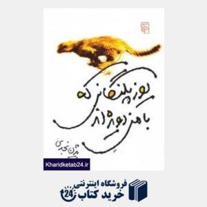 کتاب یوزپلنگانی که با من دویده اند