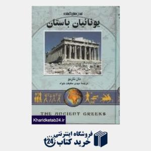 کتاب یونانیان باستان (تمدن های گمشده 6)