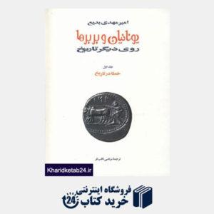 کتاب یونانیان و بربرها (15جلدی)