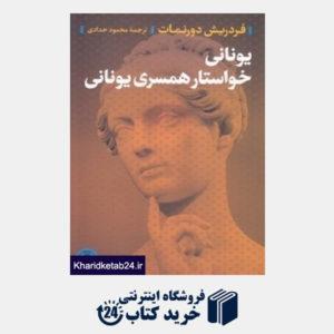 کتاب یونانی خواستار همسری یونانی