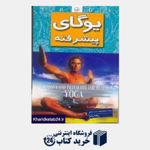 کتاب یوگای پیشرفته