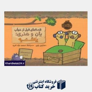 کتاب یکشنبه (قصه های قبل از خواب یان و هنری)