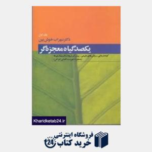کتاب یکصد گیاه معجزه گر 1 (4 جلدی)