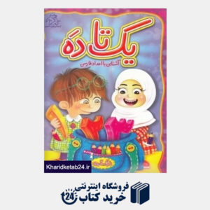 کتاب یک تا ده (آشنایی با اعداد فارسی)